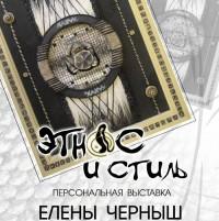 Выставка «Этнос и стиль»