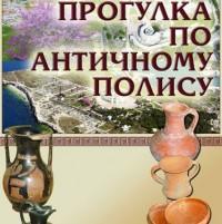 Выставка «Прогулка по античному полису»
