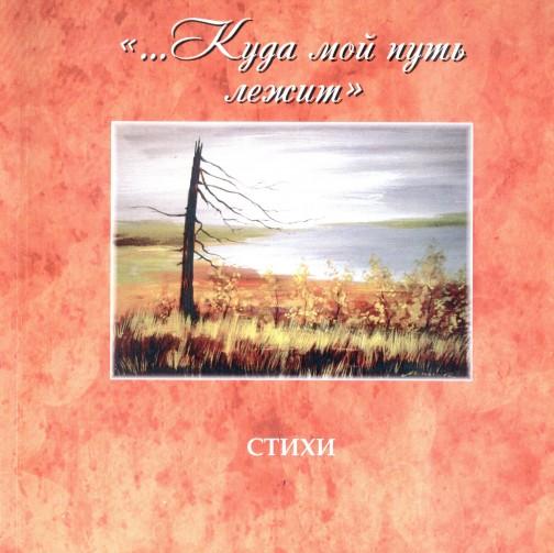 Новьюхов М. «… Куда мой путь лежит». Стихи. Ханты-Мансийск, 2010