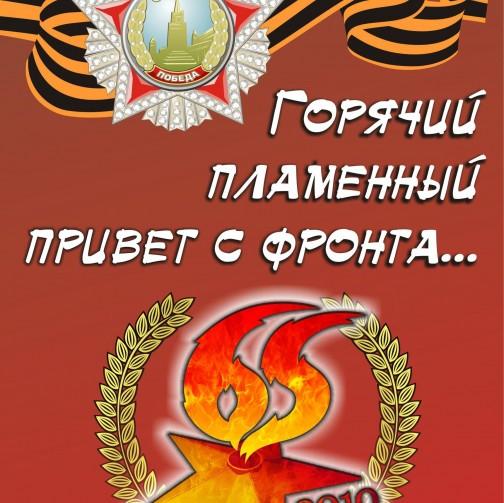 «Горячий пламенный привет с фронта…». Нягань, 2010