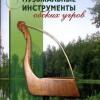 Музыкальные инструменты обских угров. Ханты-Мансийск, 2007