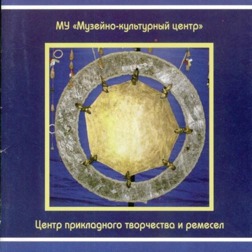 МУ «Музейно-культурный центр». Центр прикладного творчества и ремесел. Ханты-Мансийск, 2007