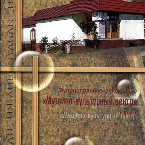 Муниципальное учреждение «Музейно-культурный центр». Ханты-Мансийск, 2005