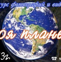 Конкурс «Моя планета»