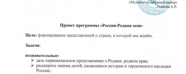 Программа «Россия — Родина моя»