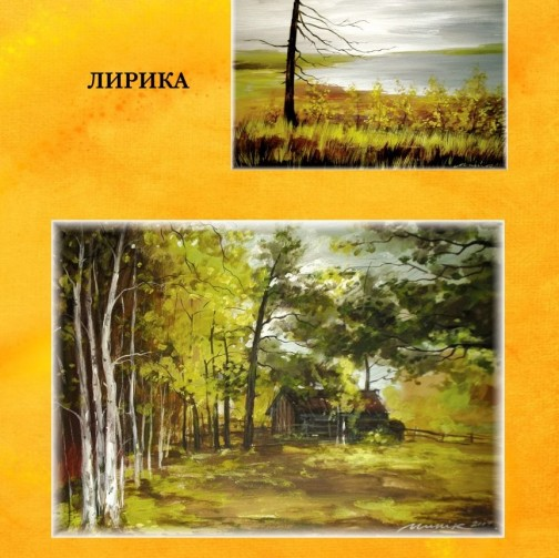 Новьюхов М.И. С надеждой на счастье. Лирика. Нягань, 2012