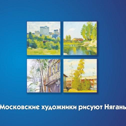Московские художники рисуют Нягань. Нягань, 2013