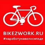 Акция на работу на велосипеде