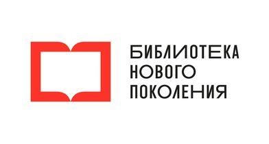 Библиотека нового поколения